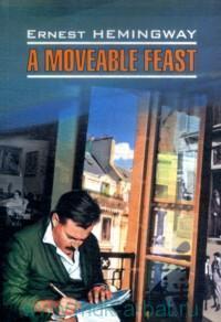 Праздник, который всегда с тобой = A Moveble Feast : книга для чтения на английском языке