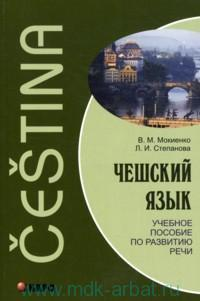 Чешский язык : учебное пособие по развитию речи