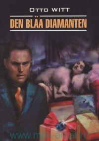 Голубой алмаз = Den Blaa Diamanten : книга для чтения на шведском языке