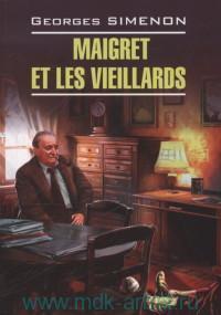 Мегрэ и старики = Maigret Et Les Vieillards : книга для чтения на французском языке