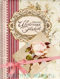 Старинный цветочный этикет : цветочные традиции и цветочный этикет в частности и общественной жизни России XVIII-начала XX века