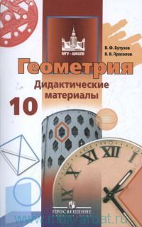 Геометрия : 10-й класс : дидактические материалы : пособие для общеобразовательных организаций : базовый и углубленный уровни