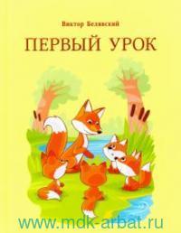 Первый урок : рассказы, стихи и песни для детей