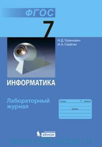 Информатика : лабораторный журнал для 7-го класса (ФГОС)