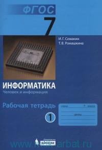 Информатика : рабочая тетрадь для 7-го класса. В 5 ч. Ч.1. Человек и информация (ФГОС)