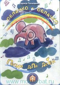 Облачко + облачко : песни для детей