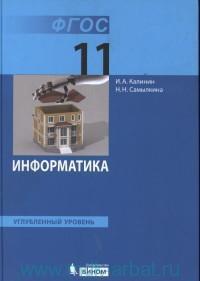 Информатика : учебник для 11-го класса : углубленный уровень (ФГОС)
