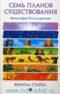 Семь Планов Существования : Философия Тета-исцеления