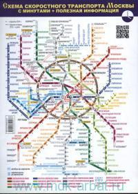 Схема скоростного транспорта Москвы с минутами + полезная информация : артикул Кр431п