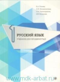 Русский язык. Учебник для продвинутых. Вып.1