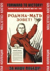 За нашу победу! : плакаты Великой Отечественной войны 1941-1945 годов = Forward to Victory! : Posters of the Great Patriotic War 1941-1945