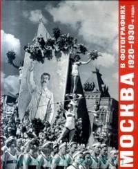 Москва в фотографиях. 1920 - 1930-е годы : альбом