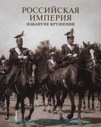 Российская империя накануне крушения : альбом