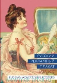 Русский рекламный плакат, 1868-1917  = Russian Advertising Posters