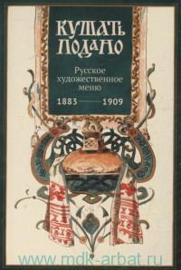 Кушать подано : русское художественное меню : 1883-1909 : набор открыток