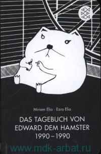 Das Tagebuch von Edward Dem Hamster, 1990-1990