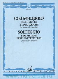 Сольфеджио. Двухголосие и трехголосие : учебное пособие = Solfeggio. Two-part and Three-part exercises