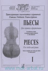 Пьесы для скрипки и фортепиано. Вып.1. Транскрипции знаменитых скрипачей