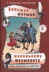Большая музыка - маленькому музыканту. Альбом 6 (5-7-й годы обучения) : легкие переложения для фортепиано С. Нестеровой
