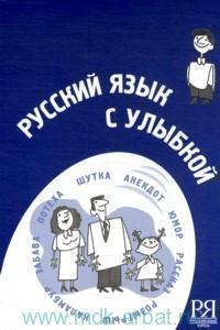Русский язык с улыбкой : короткие истории, шутки, диалоги : пособие для изучающих русский язык как иностранный