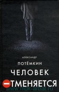 Человек отменяется : роман ; Стол : пьеса-фантасмагория