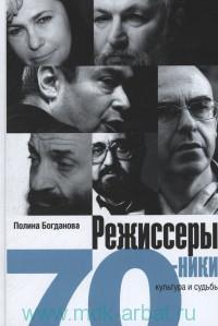 Режиссеры - семидесятники : культура и судьбы