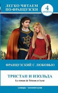 Французский с любовью : Тристан и Изольда = Le roman de Tristan et Iseut : уровень 4