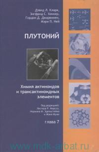 Плутоний. Химия актиноидов и трансактиноидных элементов : справочник. Глава 7
