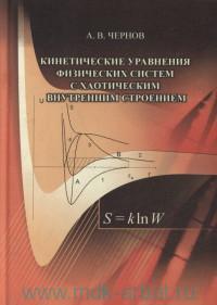 Кинетические уравнения физических систем с хаотическим внутренним строением : монография