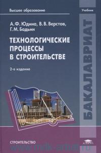 Технологические процессы в строительстве : учебник