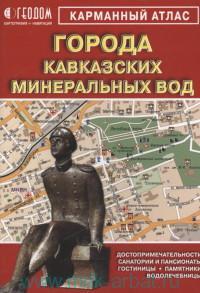 Города Кавказских Минеральных Вод : карманный атлас