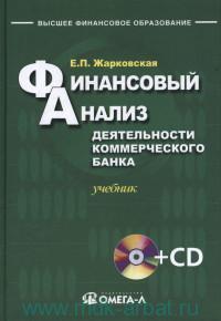 Финансовый анализ деятельности коммерческого банка : учебник