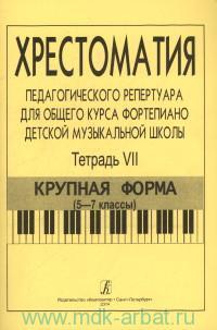 Хрестоматия педагогического репертуара для общего курса фортепиано детской музыкальной школы. Тетр.VII. Крупная форма (5-7 классы)