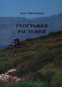 География растений : учебное пособие