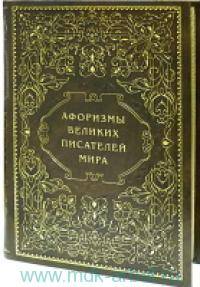 Афоризмы великих писателей мира