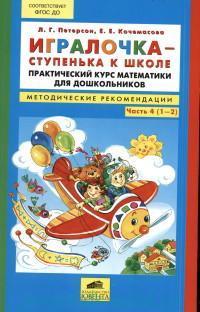 Игралочка - ступенька к школе : практический курс математики для дошкольников : методические рекомендации. Ч.4 (1-2) (Соответствует ФГОС ДО)