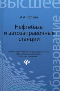 Нефтебазы и автозаправочные станции : учебное пособие (ФГОС третьего поколения)