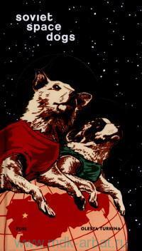 Soviet Space Dogs = Советские космические собаки