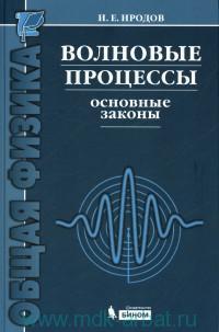 Волновые процессы : основные законы : учебное пособие для вузов