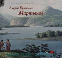 Андрей Ефимович Мартынов, 1768-1826. Альманах. Вып. 419
