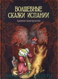 Волшебные сказки Испании : пересказ А. Н. Печерской