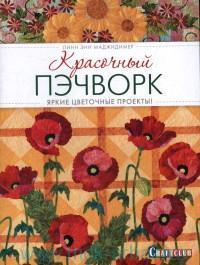 Красочный пэчворк : яркие цветочные проекты!