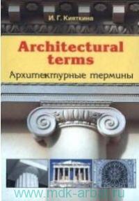 Architectural Terms = Архитектурные термины