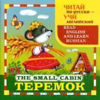 Теремок : русская народная сказка = The Small Cabin