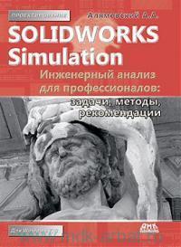 SolidWorks Simulation. Инженерный анализ для профессионалов : задачи, методы, рекомендации