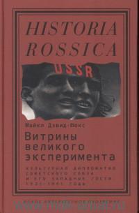 Витрины великого эксперимента. Культурная дипломатия Советского Союза и его западные гости, 1921-1941