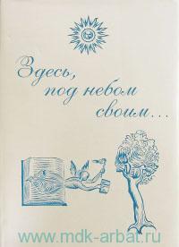 Здесь, под небом своим... Вып.2 Города и веси : Библиохроника, 1718-2004 гг.
