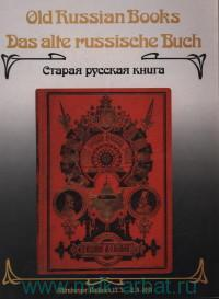Старая русская книга = Old Russian Books = Das Alte Russische Buch