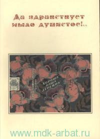 """Да здраствует мыло душистое!.. : приложение к книге """"В некотором царстве... Библиохроника"""""""