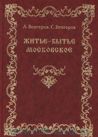 """Житье-бытье московское. XVII век. """"Дела давно минувших дней...""""?"""